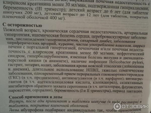 Ибупрофен для беременных инструкция по применению 61