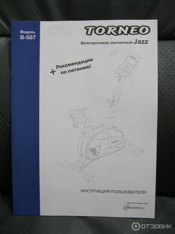 Купить велотренажер torneo b-505 jazz по низкой цене.