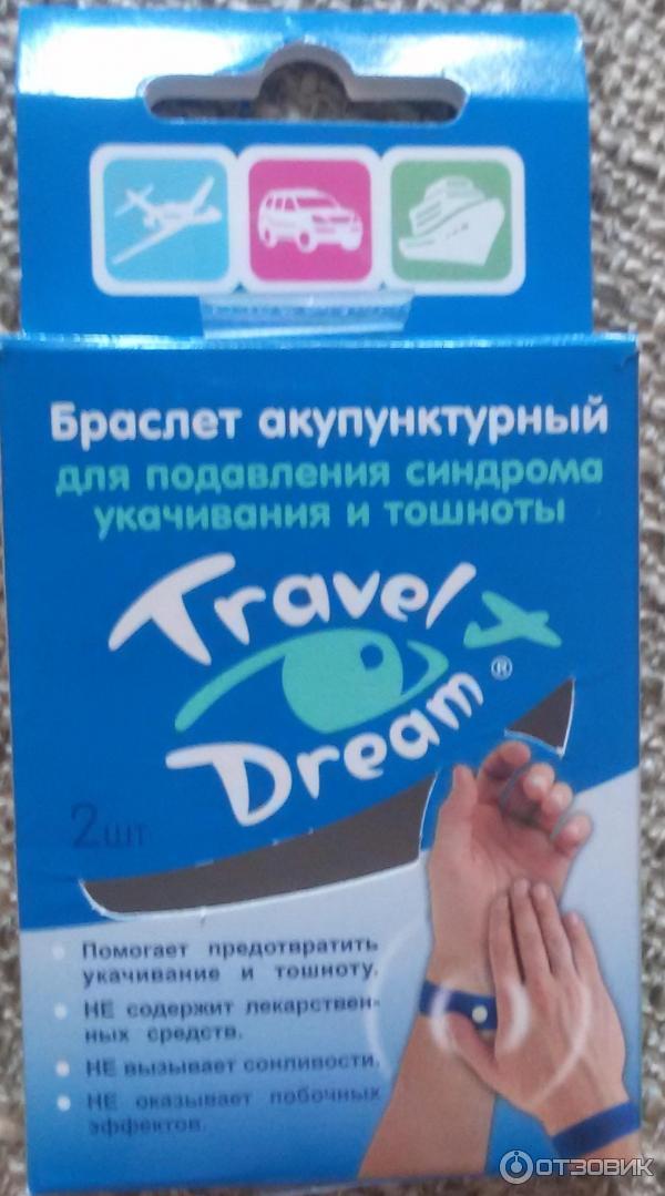 Акупунктурный браслет для беременных от тошноты трэвэл дрим 29