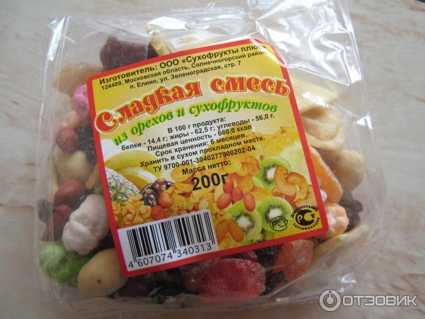 Сухофрукты и орехи от производителя