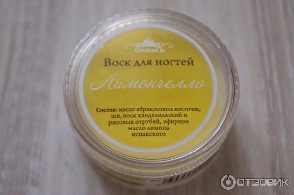 Воск для ногтей спивак лимончелло отзывы