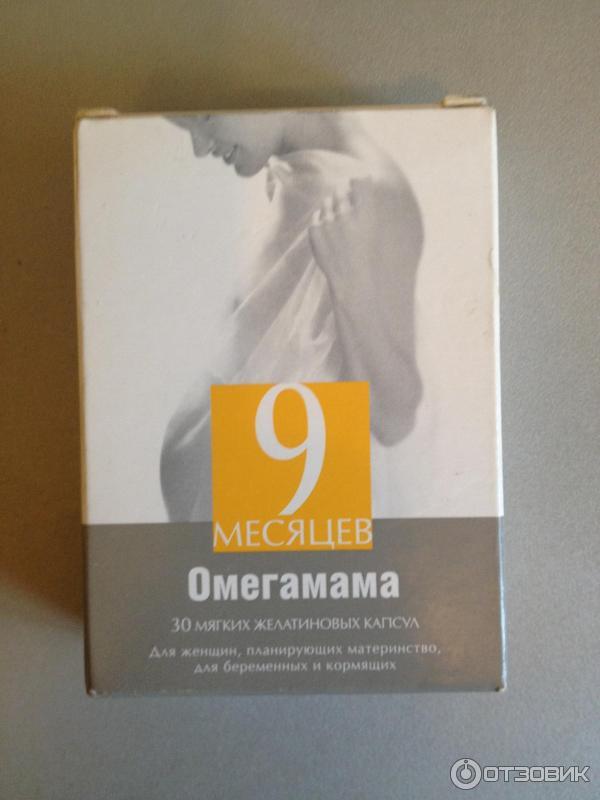 Омега-3 инструкция для беременных