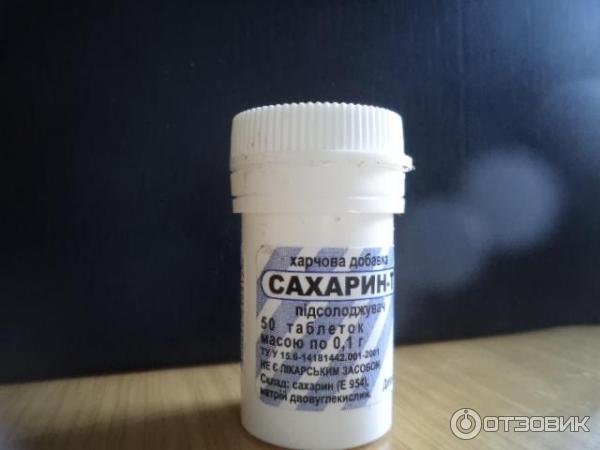 сахарин-т инструкция отзывы