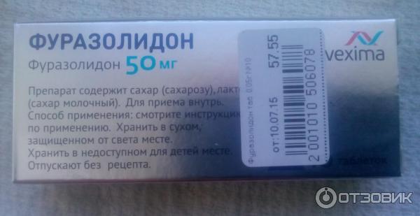 таблетки фуразолидон от чего принимаются дозы