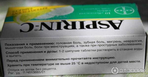 Аспирин при мигрени дозировка