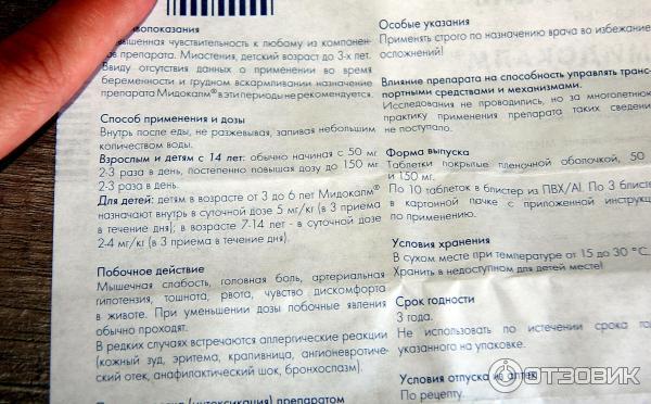 украине по инструкция применению мидокалм таблетки в