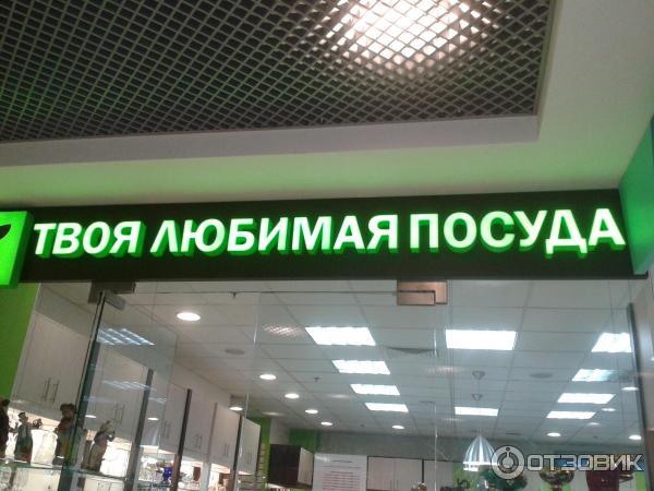 Твоё Магазин Москва