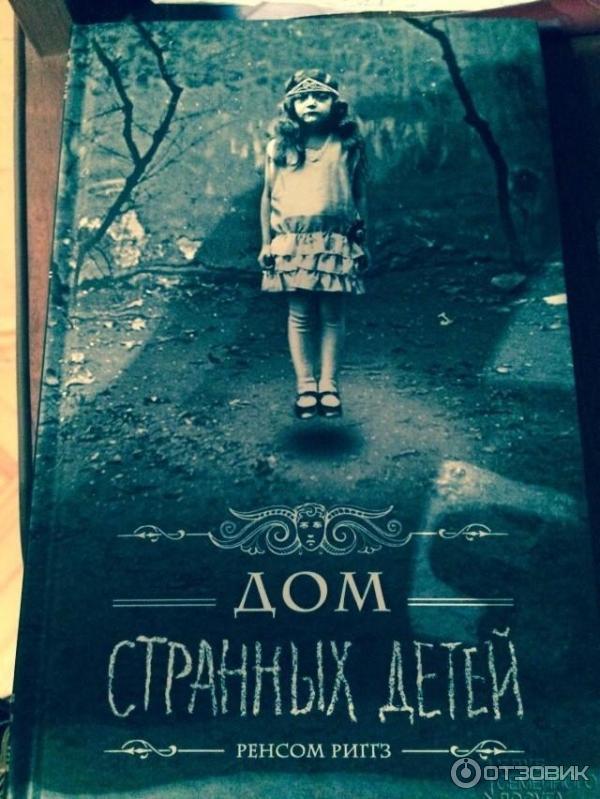 Скачать книги fb2 бесплатно» фантастика» дом странных детей.