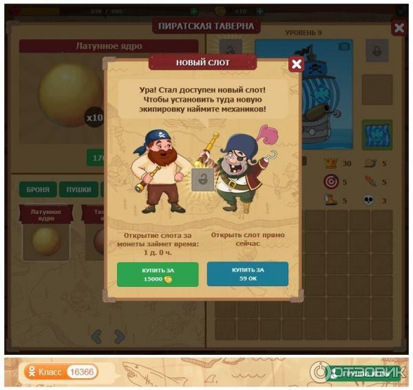 Игра Блокада 3D Online в Контакте заработок монет