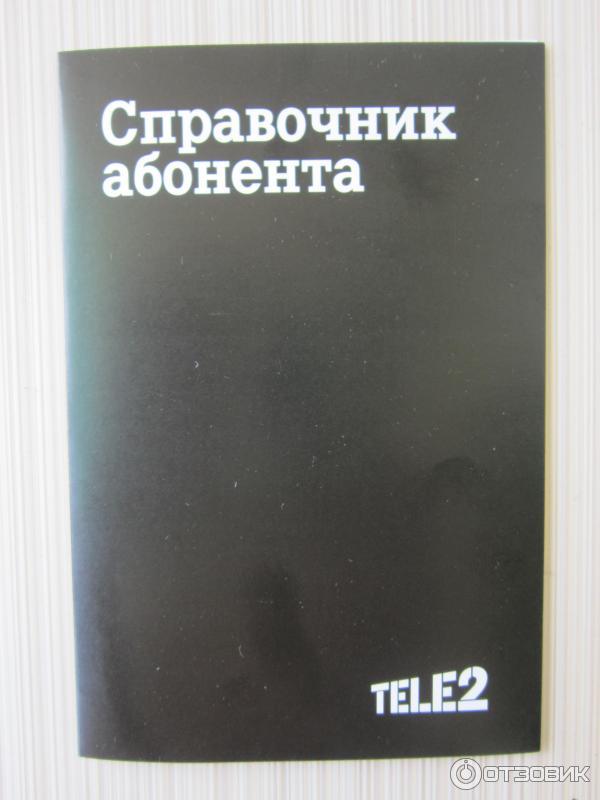 Теле2 справочник абонентов новгородская область