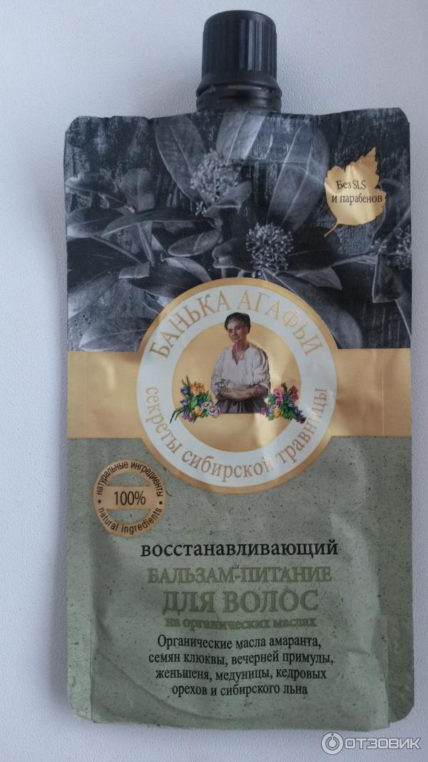 Бальзам-питание для волос банька агафьи отзывы