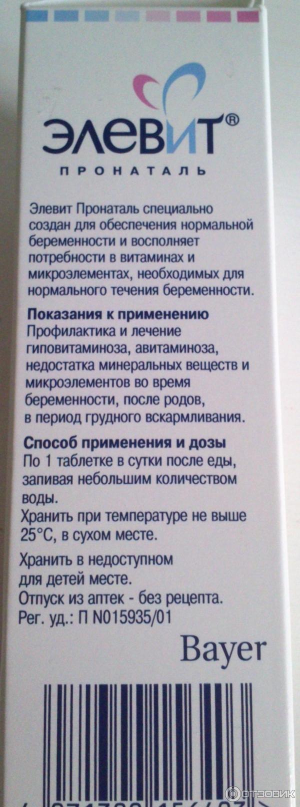 Б6 витамины для беременных 469