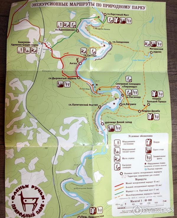 парку Оленьи ручьи (Россия