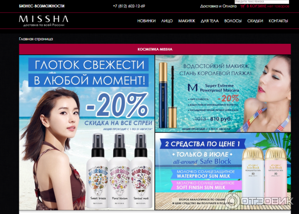 Интернет магазин корейская косметика для лица