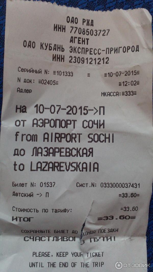 билет до лазаревского на поезде цена
