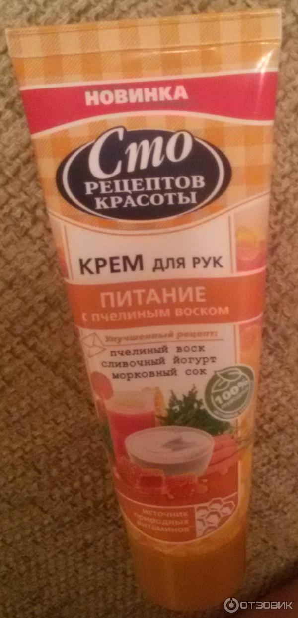 Крем морковный своими руками 49