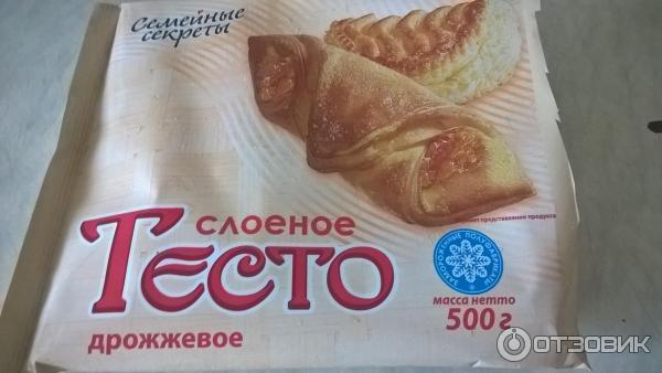 насколько покупное замороженное слоеное дрожжевое тесто рецепты только смотреть они
