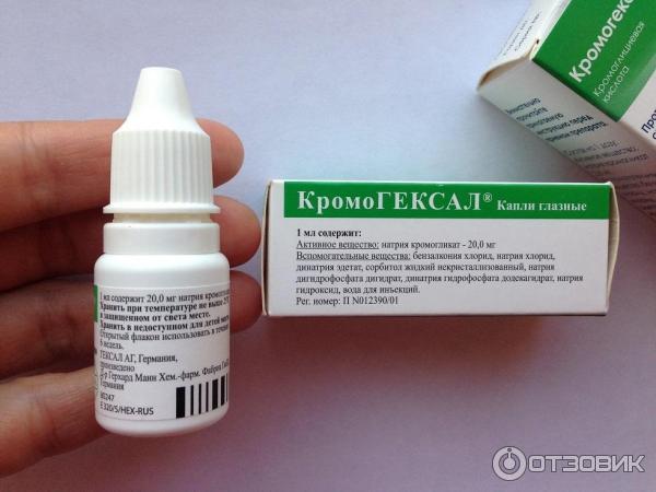 кромогексал спрей для носа инструкция - фото 11
