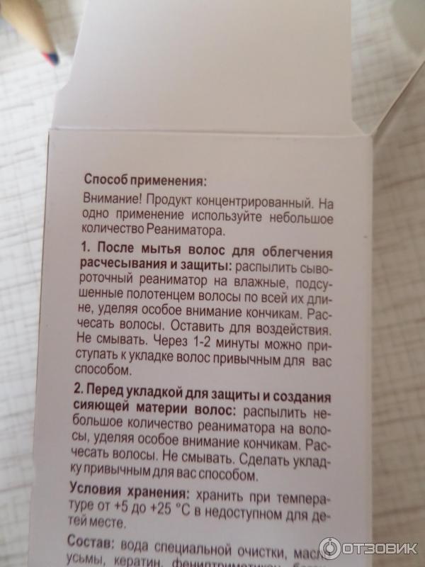 Мазь Реаниматор Инструкция - фото 7