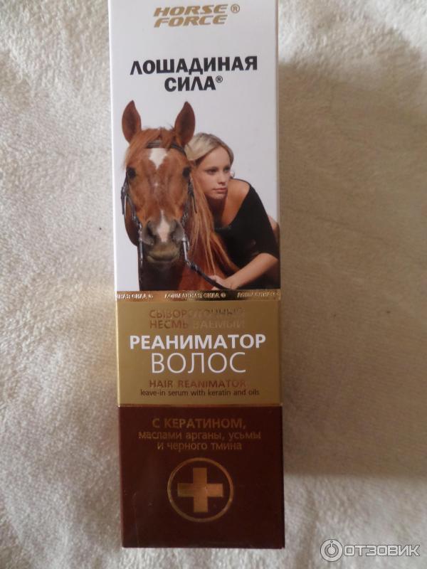 Реаниматор волос лошадиная сила