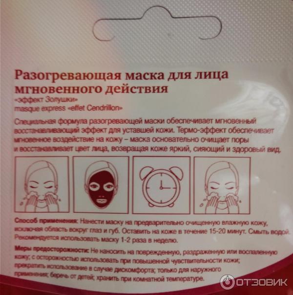 Маски для лица разогревающие в домашних условиях