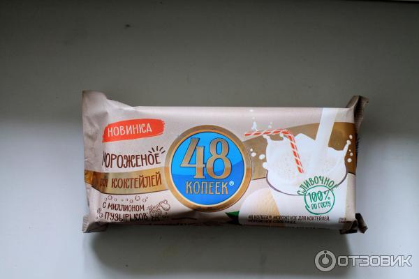 Как сделать коктейль из мороженого 48 копеек