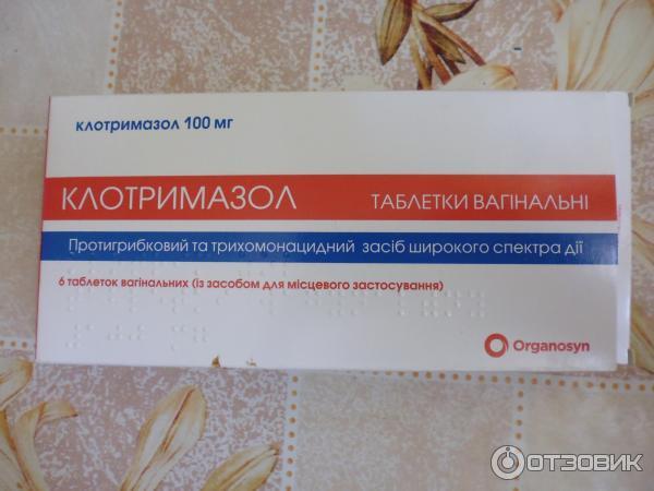 """Отзыв о Вагинальные таблетки Синмедик """"Клотримазол"""" При первых симптомах молочницы и других инфекций"""