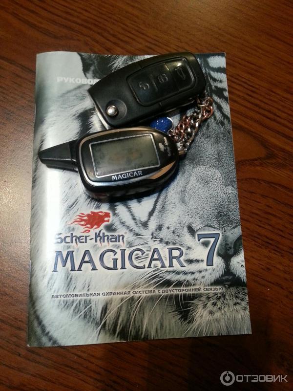 Сигнализация Шерхан Магикар 7 Инструкция По Применению - фото 11