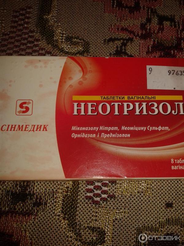 Неотризол таблетки инструкция
