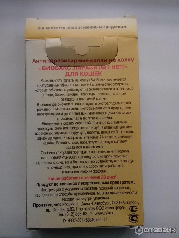 Человеческий препарат от глистов photo 2