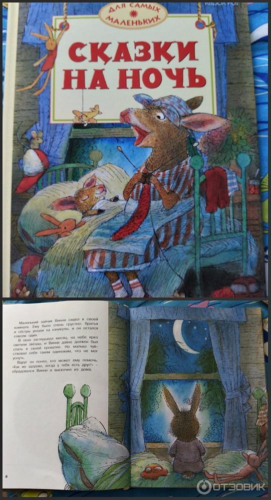 Сказки на ночь для беременных читать 21