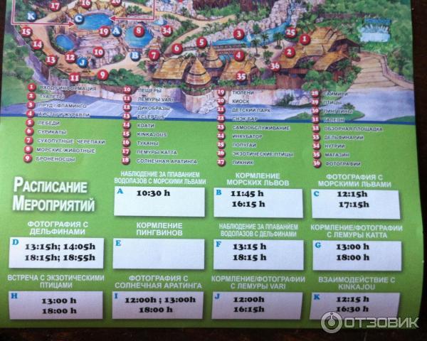 Бенидорм мундомар расписание поездов