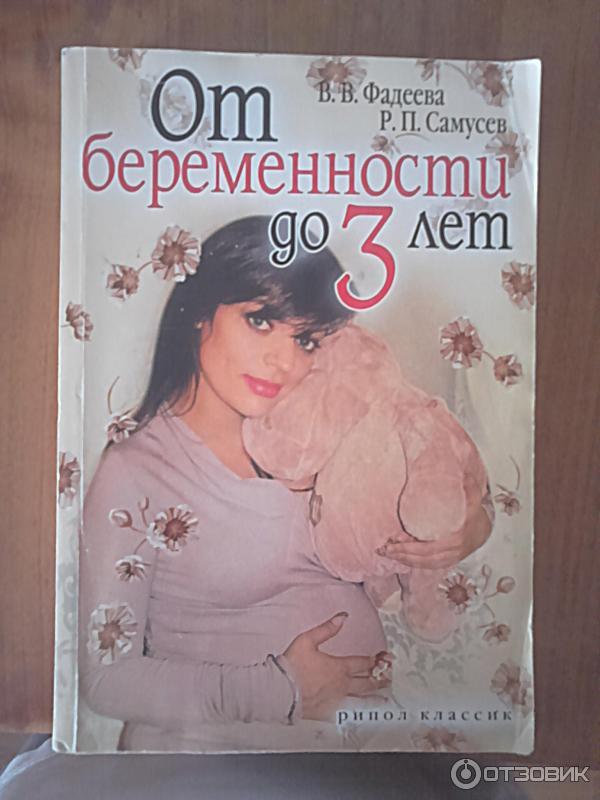 мама и дитя от беременности до года в фадеева р самусев