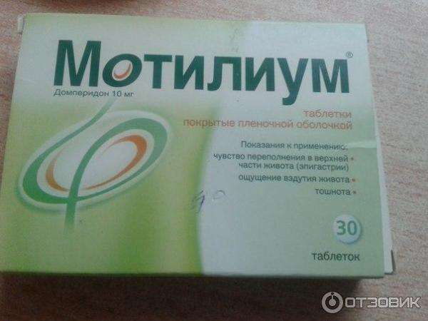 Таблетки от тошноты и рвоты при сотрясении