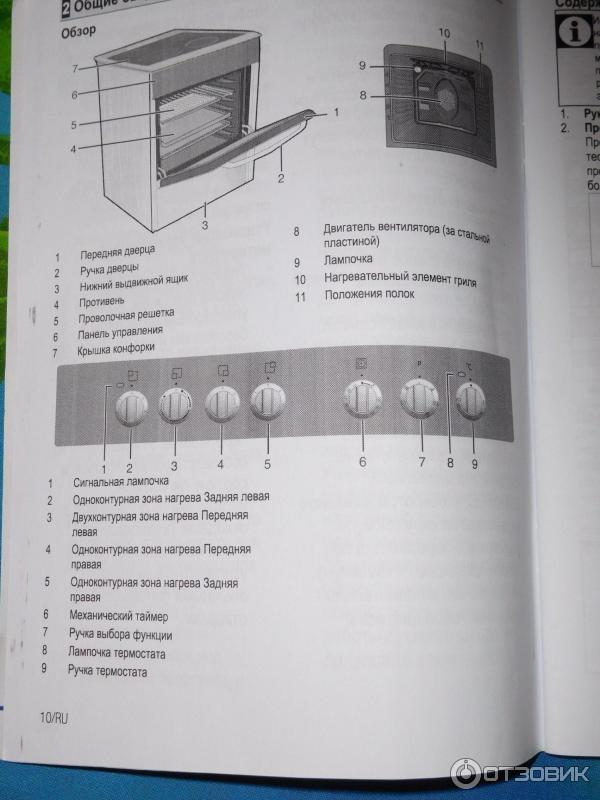 Газовая плита с электродуховкой веко инструкция.