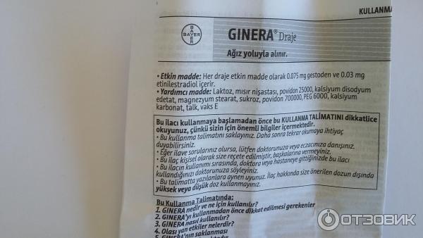 Ginera инструкция по применению - фото 2