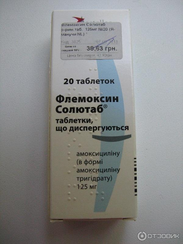 солютаб 125 фото