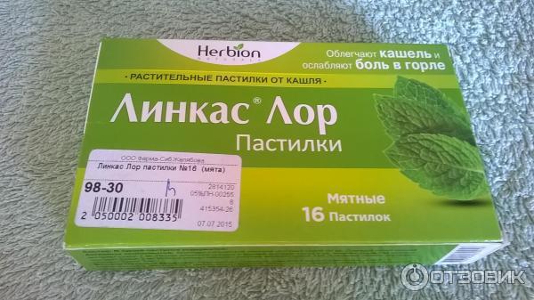 Линкас лор мятный n16 пастилки цена 110 руб. , купить в интернет.