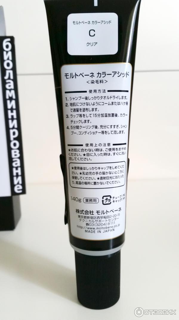 Moltobene Color Acid Инструкция По Применению