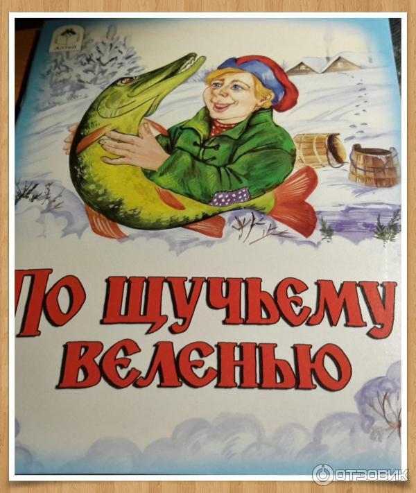 по щучьему велению книга с картинками