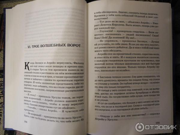 Михаэль Энде Бесконечная Книга Краткое Содержание