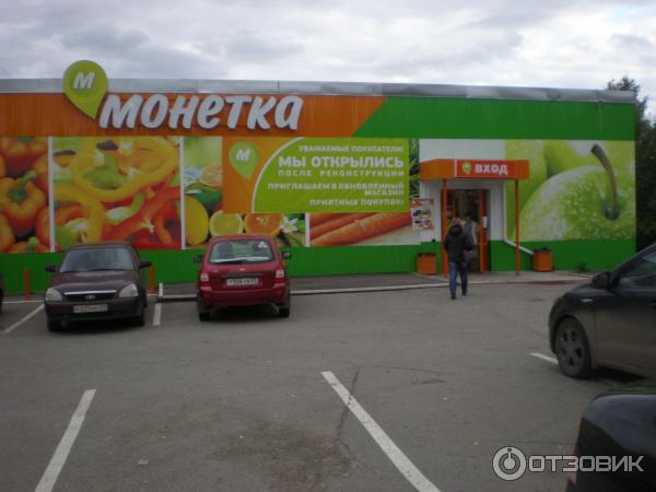 сумма вакансии в магазин монетка в новосибирске ресниц моделирование