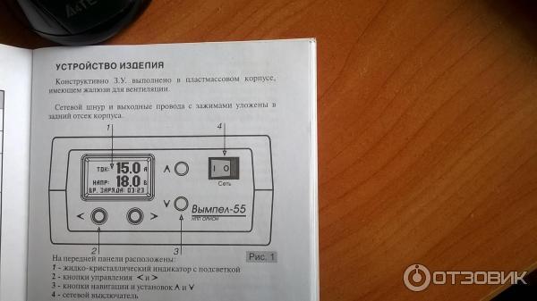 Зарядное Устройство Вымпел 55 Инструкция