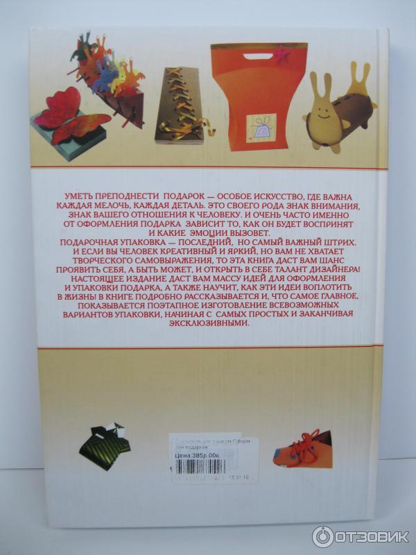 Книгу по украшению подарков