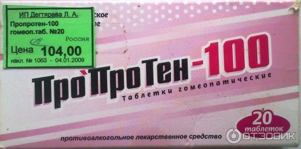 пропротен-100 инструкция по применению цена отзывы