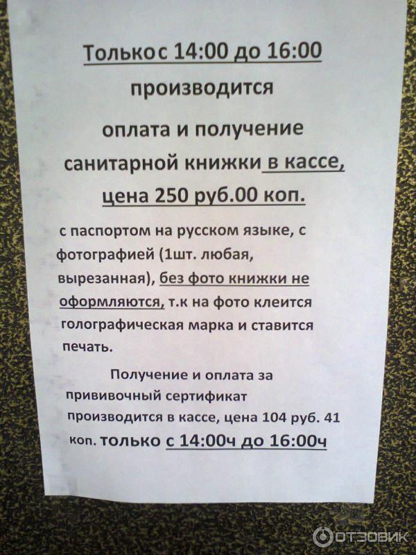 муханова 20 сэс сколько стоит сан книжка вакансии всей
