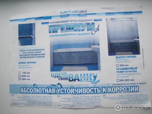 Алюминиевый экран под ванну метакам