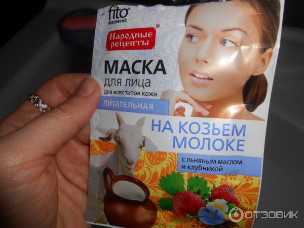 Маска для лица с молоками