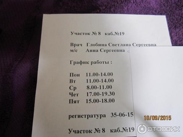 материал замечательно график работы врачей детской поликлинники в град московском для детей