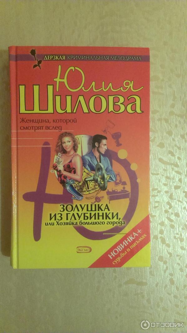 Юлия Шилова Скачать Книгу На Андроид